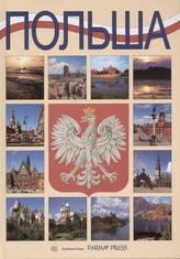 Polska (wersja rosyjska)
