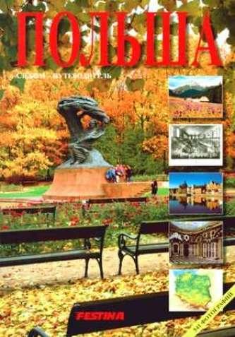 Polska 541 fotografii. Wersja rosyjska