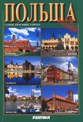 Polska. Najpiękniejsze miasta (wersja rosyjska)