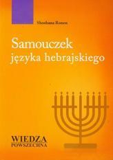Samouczek języka hebrajskiego (+CD MP3)
