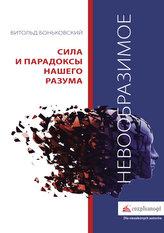 Niewyobrażalne Potęga i paradoksy naszych umysłów Wersja rosyjska