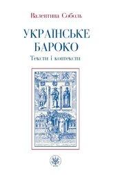 Ukrajinśke baroko. Teksty i konteksty