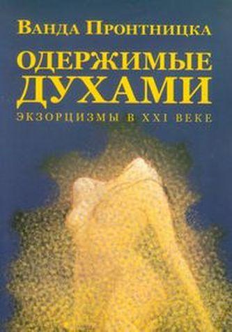 Opętani przez duchy wersja rosyjska